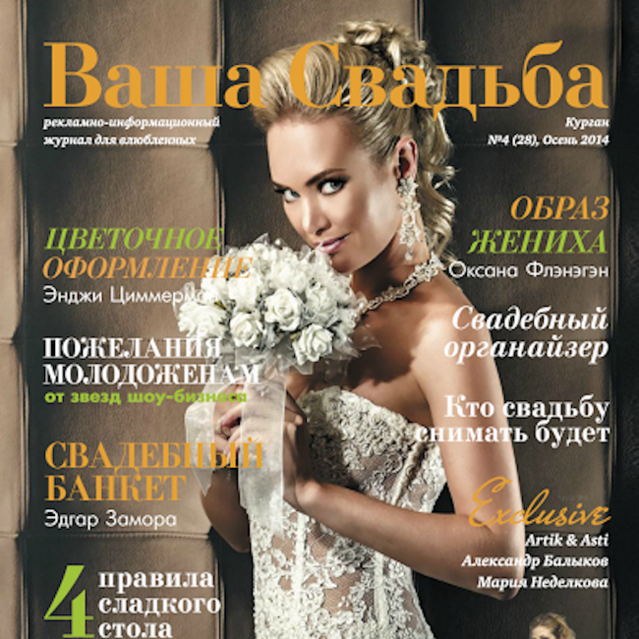 Featured On Russian 76